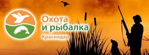 зиповская 5 выставка рыбалка