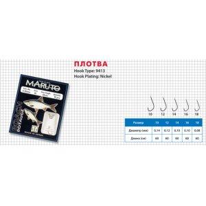 Поводок с крючком Maruto ROACH 9413