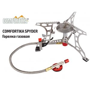 Горелка газовая Comfortika Spyder