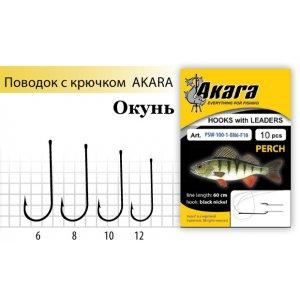 Поводок с крючком Akara Perch (Окунь)