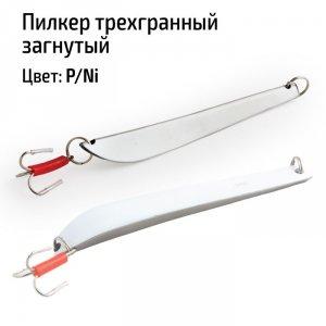 Пилкер трехгранный загнутый P/Ni