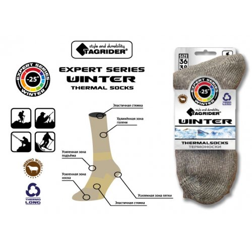 Носки термо Tagrider Expert Series Winter