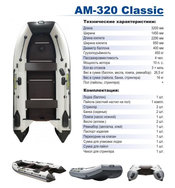 Лодка моторная Адмирал АМ-320C Admiral Boats