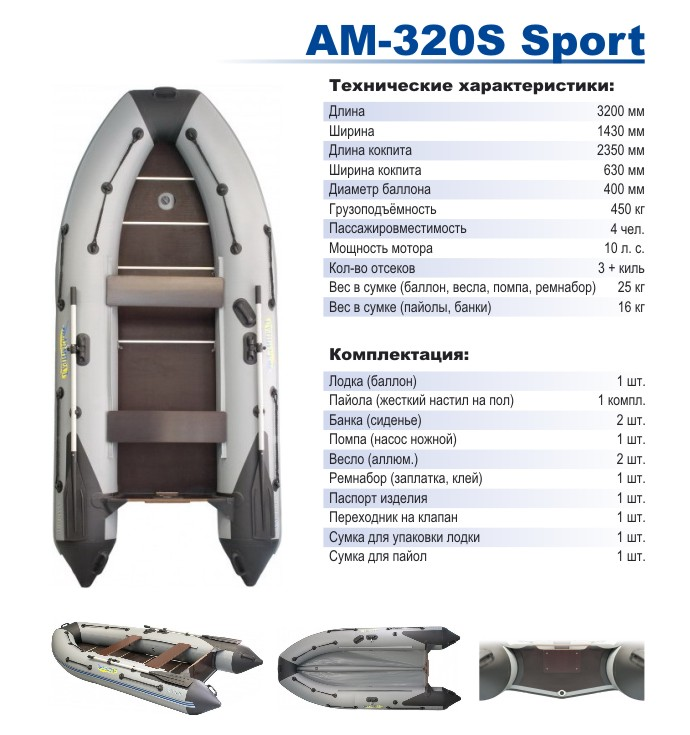 ����� �������� ������� ����� SPORT ��-320S (��� ����������) Admiral Boats