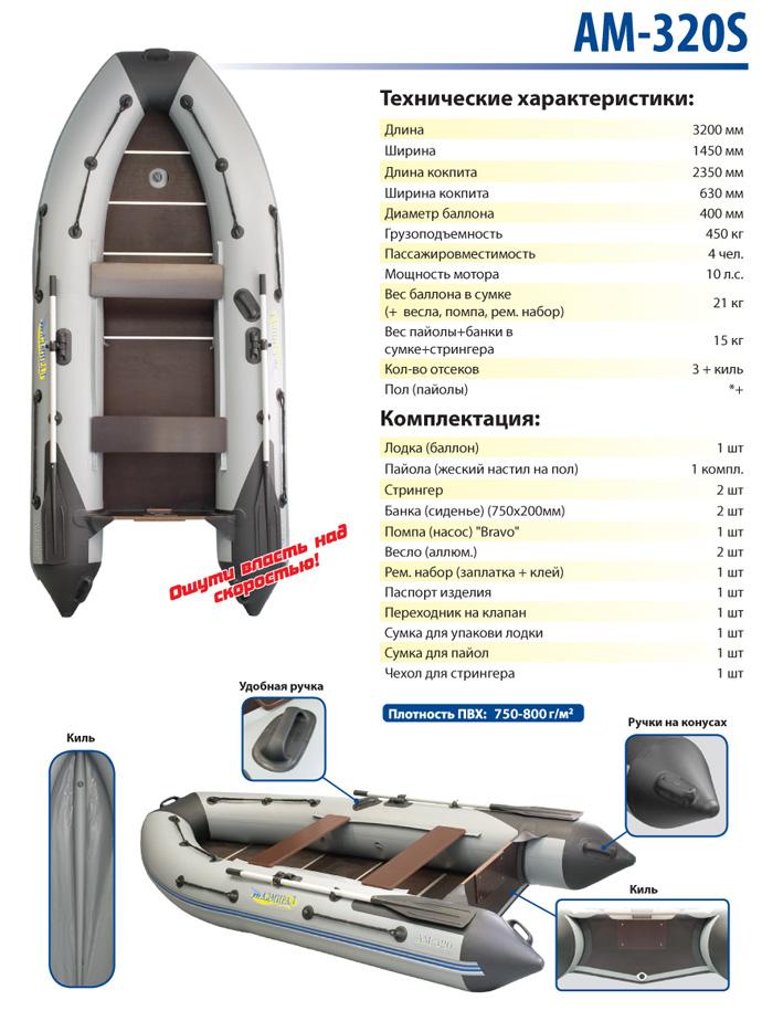 Лодка моторная Адмирал серия SPORT АМ-320S (со стрингерами) Admiral Boats