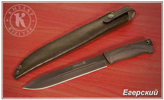 Нож Егерский (эластрон) черный Kizlyar
