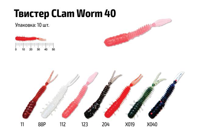 Твистер Akara Clam Worm 40