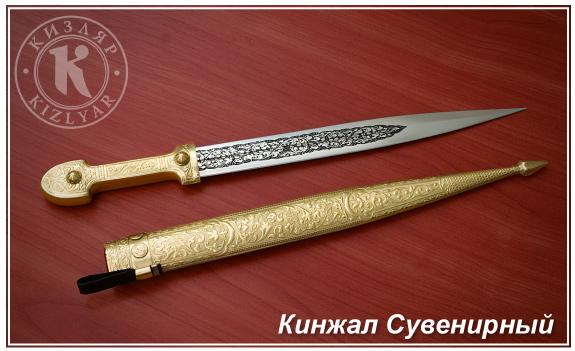 Кинжал Сувенирный (металл) Kizlyar
