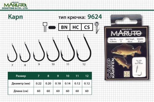 ������� � ������� Maruto CARP 9624