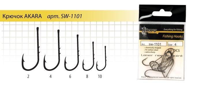 Крючок Akara SW-1101