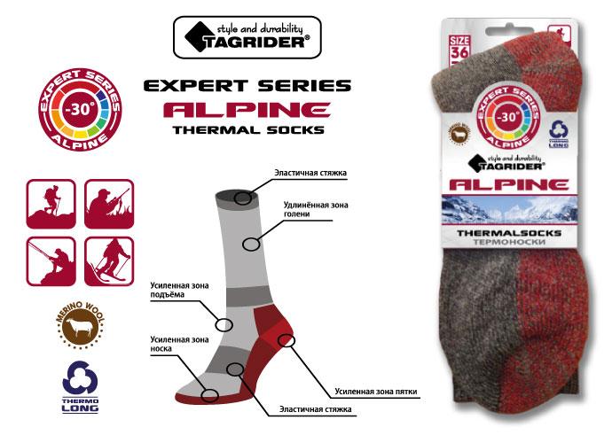 Носки термо Tagrider Expert Series Alpine