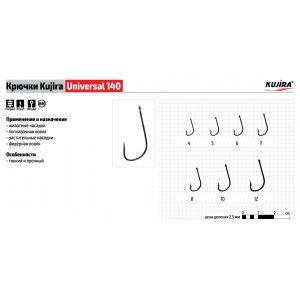 Крючки Kujira Universal серия 140
