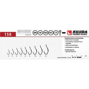 Крючки Kujira Universal серия 150