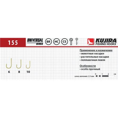 Крючки Kujira Universal серия 155