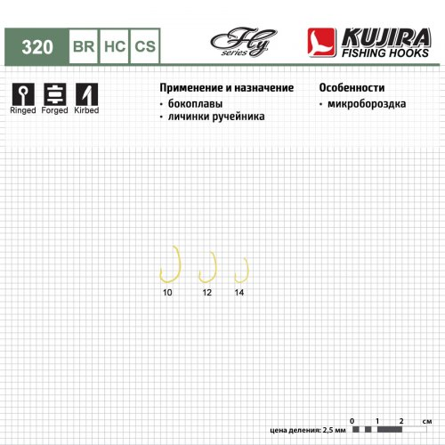 Крючки Kujira Fly серия 320
