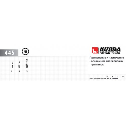 Спираль Kujira серия 445 для силикона