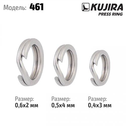 Кольцо заводное Kujira Sport 461 Ni прессованное (10 шт.)