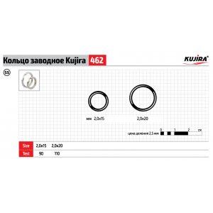 Кольцо заводное Kujira 462 SS преcсованная нержавеющая сталь