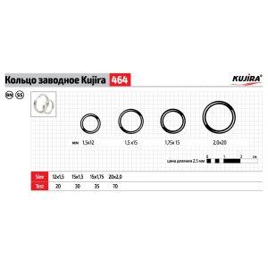 Кольцо заводное Kujira 464 SS