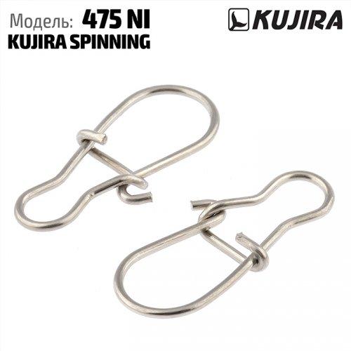 Застежка Kujira Spinning серия 475