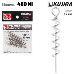 Спираль для силикона Kujira 480