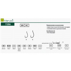 Крючки Maruto серия 7206