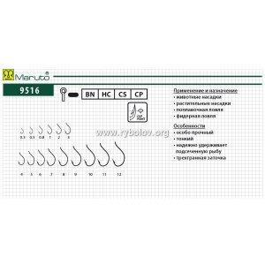 Крючки Maruto серия СP 9516