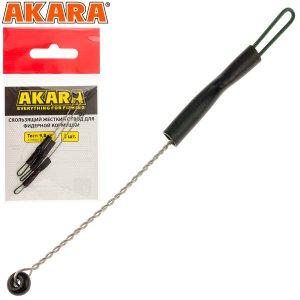 Отвод Akara жесткий скользящий для фидерной кормушки (3 шт.)