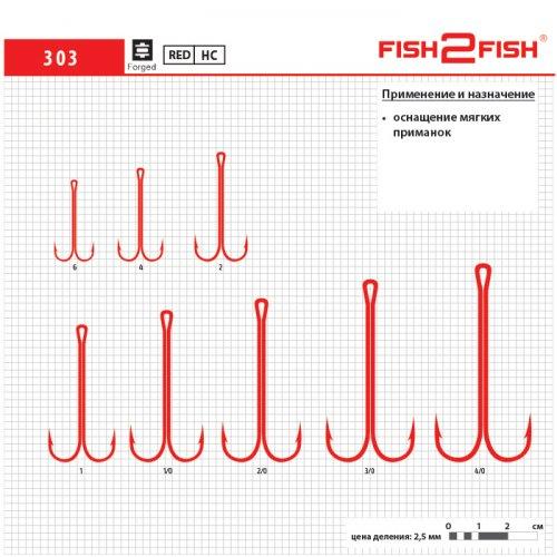 Крючок Fish 2 Fish 303 двойник с длинным цевьем