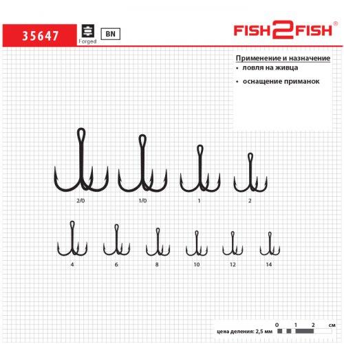 Крючок Fish 2 Fish 35647 тройник