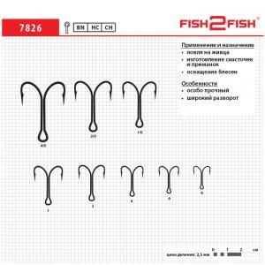 Крючок Fish 2 Fish 7826 двойник