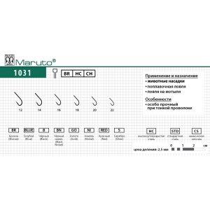 Крючки Maruto серия 1031