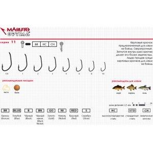 Крючки Maruto серия Optima 11