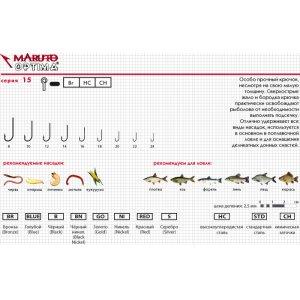 Крючки Maruto серия Optima 15