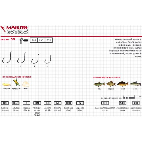 Крючки Maruto серия Optima 53