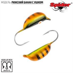 Мормышка W Spider Рижский банан с ушком (модель 20)