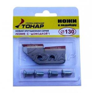 Ножи для ледобура Тонар ЛР-130(L) левое вращение NLT-130L.SL (2 шт.)