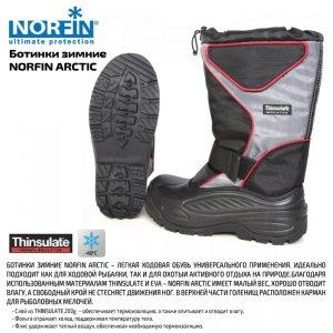 Сапоги зимние Norfin Arctic
