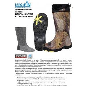 Сапоги Norfin Hunting Klondaik Camo