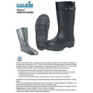 Сапоги зимние Norfin Yukon -50С Eva