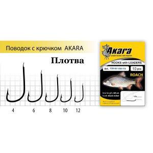 Поводок с крючком Akara Roach (Плотва)