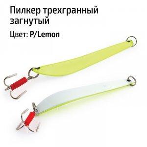 Пилкер трехгранный загнутый P/Lemon