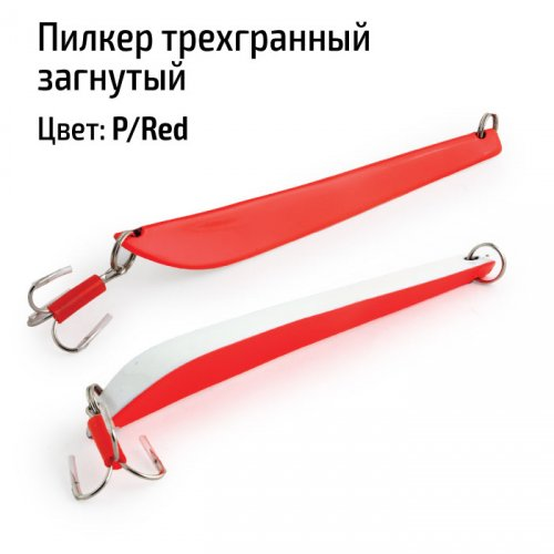 Пилкер трехгранный загнутый P/Red
