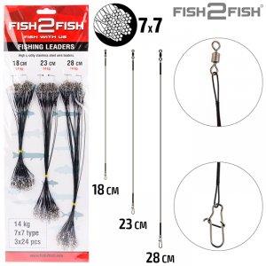 Набор поводков Fish2Fish SP17 7х7