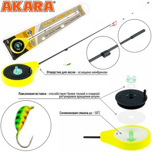Удочка зимняя Akara SPZR-Y Yellow оснащенная