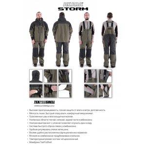 Костюм Akara Storm мембрана 10000 мм/10000 гр.м/м2