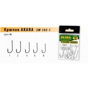 Крючок Akara SW-103-1