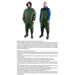 Костюм зимний Tagrider Taiga оксфорд хаки (-30C)
