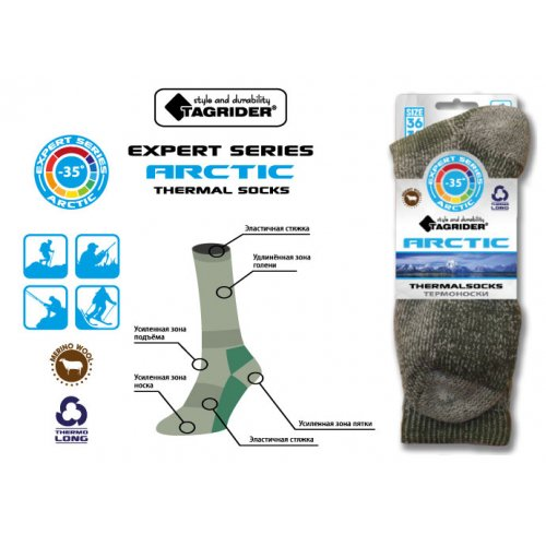 Носки термо Tagrider Expert Series Arctic