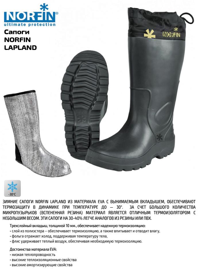 Сапоги зимние Norfin Lapland -30С Eva